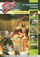 Всё о съедобных грибах