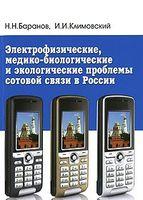 Электрофизические, медико-биологические и экологические проблемы сотовой связи в России