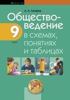 Обществоведение в схемах, понятиях и таблицах. 9 класс