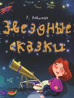 Звездные сказки. Моя первая книжка по астрономии