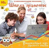 1С:Образовательная коллекция. Школа грамоты. Интенсивный курс русского языка