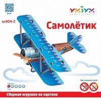 """Сборная модель из картона """"Самолетик"""" (синий)"""
