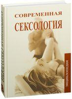 Современная сексология