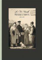 А. П. Чехов. Рассказы и повести (1883-1891)