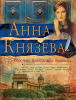 Перстень Александра Пушкина (м)