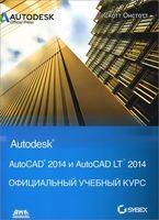 AutoCAD 2014 и AutoCAD LT 2014. Официальный учебный курс Autodesk