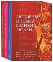 Любовные письма великих людей (комплект из 3-х книг)