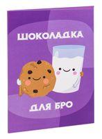 """Открытка с шоколадом """"Шоколадка для бро"""" (20 г)"""
