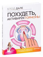 Похудеть, активируя гормоны