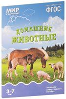 Домашние животные. Наглядно-дидактическое пособие. Для детей 3-7 лет