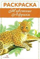 Животные Африки. Раскраска