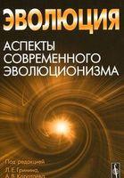 Эволюция. Аспекты современного эволюционизма. Альманах, 2012