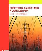 Энергетика в акронимах и сокращениях. Англо-русский словарь