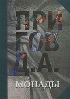 Монады. Том 1. Как бы искренность (в 5 томах)