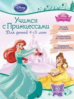 Учимся с Принцессами. Для детей 4-5 лет