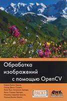 Обработка изображений с помощью OpenCV
