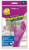 Перчатки хозяйственные резиновые (размер S; 1 пара; арт. 17104900)