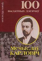 Мечыслаў Карловiч