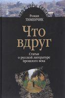 Что вдруг. Статьи о русской литературе прошлого века