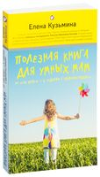 Полезная книга для умных мам