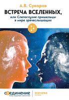 Встреча Вселенных