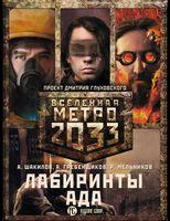 Метро 2033. Лабиринты ада (комплект из 3-х книг)