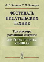 Фестиваль писательских техник. Три мастера романной интриги - Аксёнов, Рубина, Улицкая