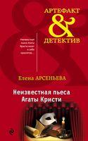 Неизвестная пьеса Агаты Кристи (м)