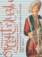 Ориентализм. Турецкий стиль в России. 1760-1840-е годы