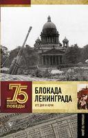 Блокада Ленинграда. Полная хроника - 872 дня и ночи