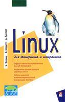 Linux для Интернета и интранета