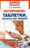 Осторожно: таблетки, которые нас убивают. Фармацевты… против человека