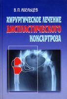 Хирургическое лечение диспластического коксартроза