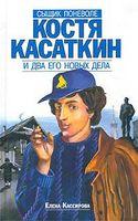 Костя Касаткин и два его новых дела