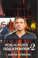 Рок-н-ролл под Кремлем. Книга 2. Найти шпиона (м)