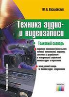 Техника аудио- и видеозаписи. Толковый словарь