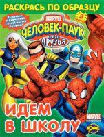 Человек-Паук и его друзья. Выпуск 3. Идем в школу