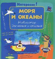Моря и океаны. Навигатор для юных и смелых