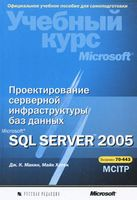 Проектирование серверной инфраструктуры баз данных Microsoft SQL Server 2005. Учебный курс Microsoft (+ CD)