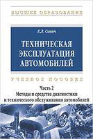 Техническая эксплуатация автомобилей. В 3 частях. Часть 2. Методы и средства диагностики и технического обслуживания автомобилей