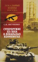 Супероружие ХХI века в локальных конфликтах