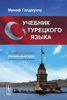 Учебник турецкого языка. Начальный курс