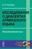 Исследование о диалектах армянского языка. Филологический опыт