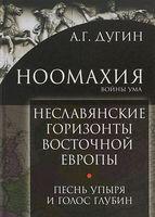 Ноомахия. Войны ума. Неславянские горизонты Восточной Европы. Песнь упыря и голос глубин