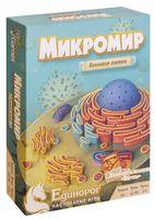 Микромир. Биология клетки