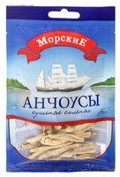 """Анчоусы сушено-соленые """"Морские"""" (18 г)"""