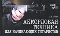 Аккордовая техника для начинающих гитаристов