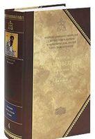 Святитель Василий Великий. Творения. В 2 томах. Том 2. Аскетические творения. Письма