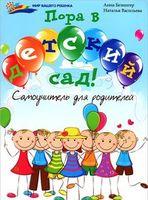 Пора в детский сад! Самоучитель для родителей