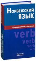 Норвежский язык. Справочник по глаголам
